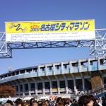 2009名古屋シティマラソン無事完走