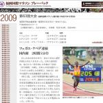 福岡国際マラソン&10km走