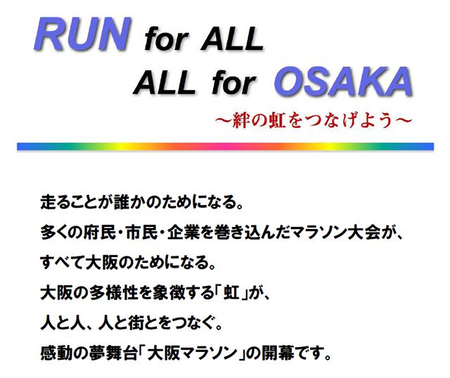 大阪マラソン、「東京」超える大会に