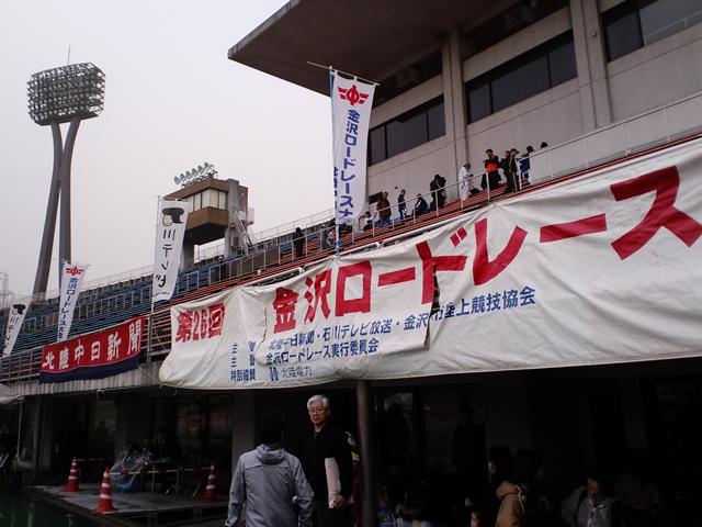 第26回金沢ロードレース無事完走