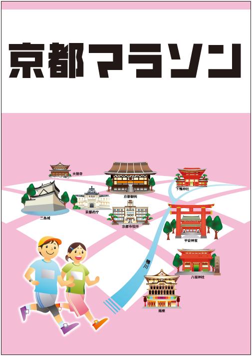2012年京都マラソン、大阪・神戸と三都で