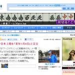 アースマラソン間寛平、来年1月4日に日本上陸
