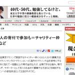 東京マラソン、チャリティー枠新設で検討