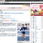 第87回箱根駅伝、東洋大が3年連続往路優勝