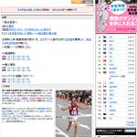 第87回箱根駅伝 早大が大会新記録で18年ぶりの総合V