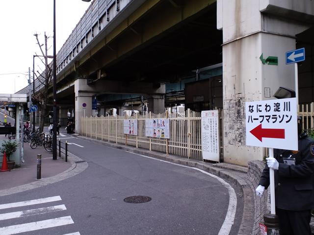 明日第1回 なにわ淀川ハーフマラソン開催