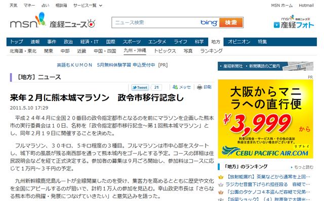 2012年2月に熊本城マラソン、熊本市の政令指定都市移行を記念し
