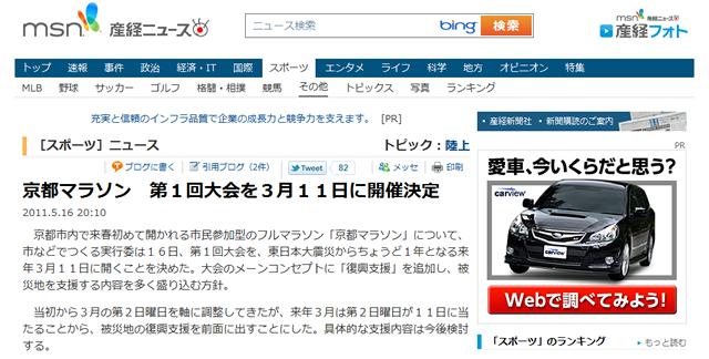 第1回京都マラソンの開催日が3月11日に決定