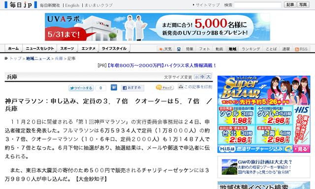 神戸マラソン定員の3.7倍、クオーター5.7倍の倍率に