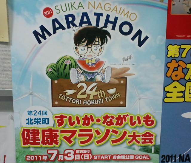 明後日第24回北栄町すいか・ながいも健康マラソン開催