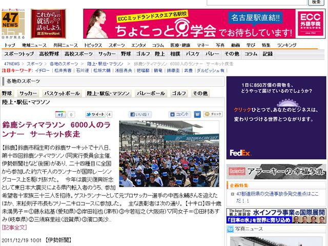 鈴鹿シティマラソン 6000人のランナー サーキット疾走