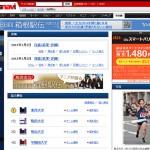 第88回箱根駅伝復路 東洋大2年ぶりV 駒大2位順大5年ぶりシード