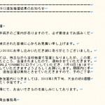 """京都マラソン2012 追加抽選で""""当選"""""""