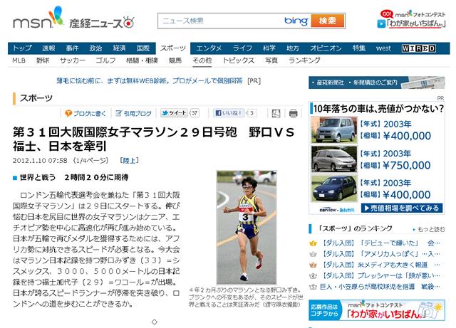 第31回大阪国際女子マラソンが1月29日号砲 野口vs福士に注目