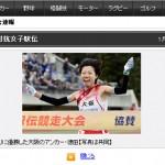 第30回都道府県対抗女子駅伝 大阪が19年ぶりV 京都は2位