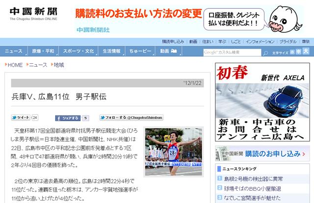 第17回都道府県対抗男子駅伝 兵庫が2年ぶり4回目の優勝、2位東京
