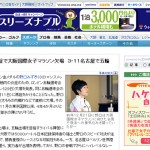 野口みずき左太もも裏炎症で大阪国際欠場 3・11名古屋に五輪切符を賭ける