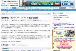 箱根駅伝に「関東インカレ枠」、関東学連選抜は2015年から復活