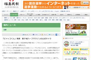 「ビャッコくん」福島・鶴ケ城ハーフマラソンの公式キャラ発表