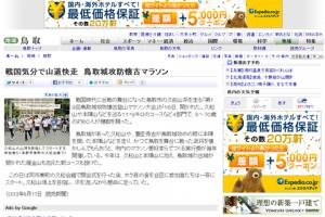 戦国気分で登山マラソン、鳥取城攻防懐古マラソン