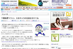 「下関海響マラソン」が大会イメージキャラクターの名前を募集中
