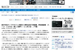 銚子半島ハーフマラソン、銚子市の市制80周年を記念して初開催