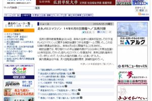 青森県五所川原市で「走れメロスマラソン」2014年6月に開催へ