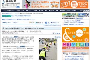 10月6日開催の「第36回福井マラソン」7月1日より受付開始