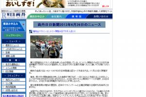 11月開催の「第23回福知山マラソン」エントリー開始わずか4日で5000人近くに