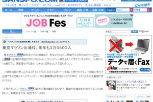 「東京マラソン」の出場枠は2014年も3万5500人、8月1日受付開始