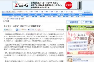 「金沢マラソン」組織委員会が発足、2015年秋開催目指しモデルコースも策定