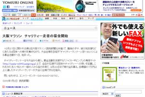大阪マラソン チャリティー走者の募金開始