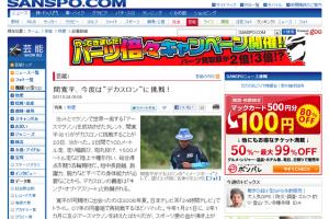 間寛平氏、アースマラソンの次はデカスロンに挑戦