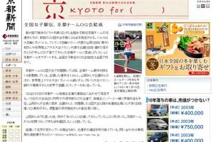 全国女子駅伝、京都チームOG会結成